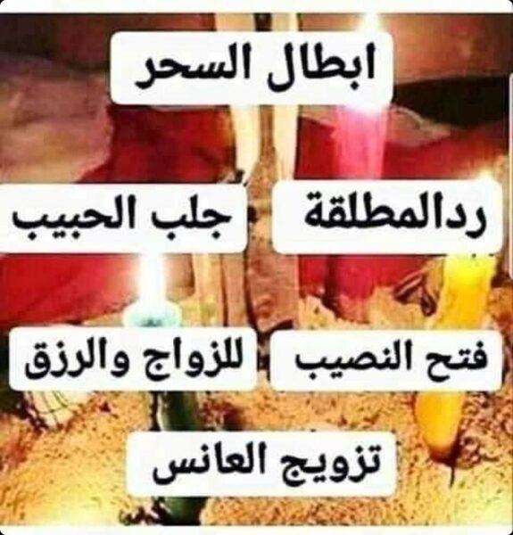 اقوى شيخ روحاني في السعودية 00905315773815