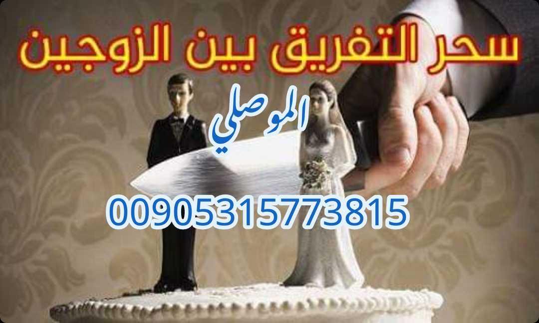 شيخ روحاني سحر التفريق الموصلي 00905315773815