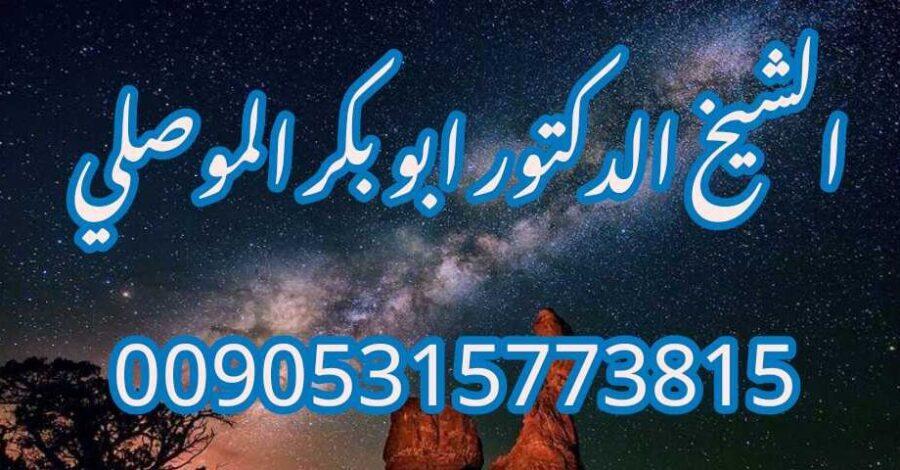 اكبر شيخ روحاني لرد المطلقة 00905315773815