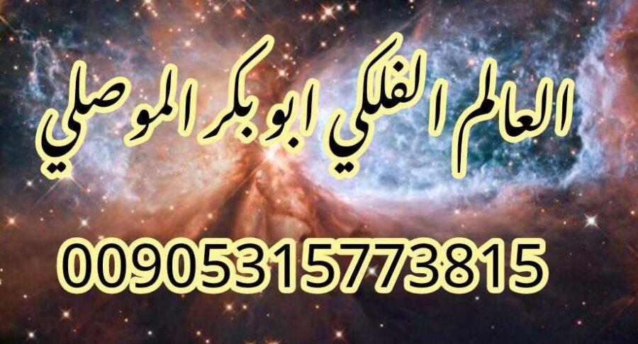 معالج روحاني يقبل الدفع بعد العمل 00905315773815