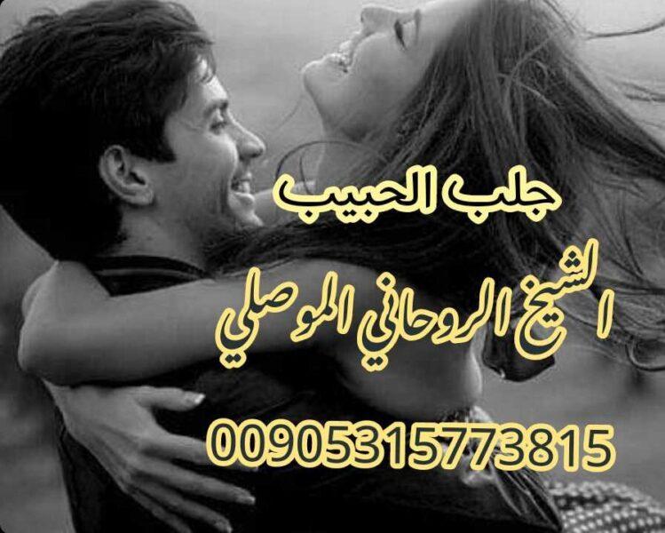 اصدق شيخ روحاني لحلب الحبيب 00905315773815