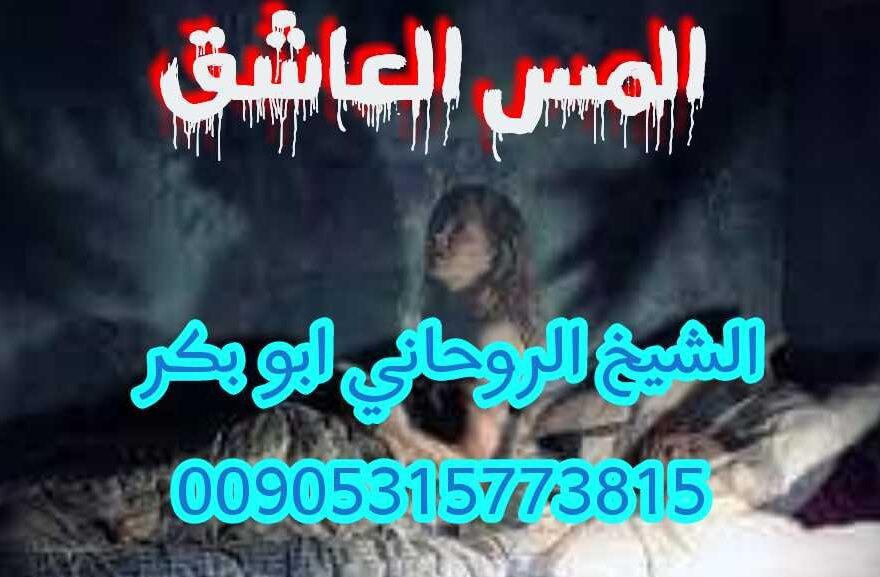 ابغى رقم شيخ روحاني الموصلي 00905315773815