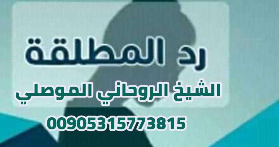 رقم اقوى شيخ روحاني الموصلي 00905315773815