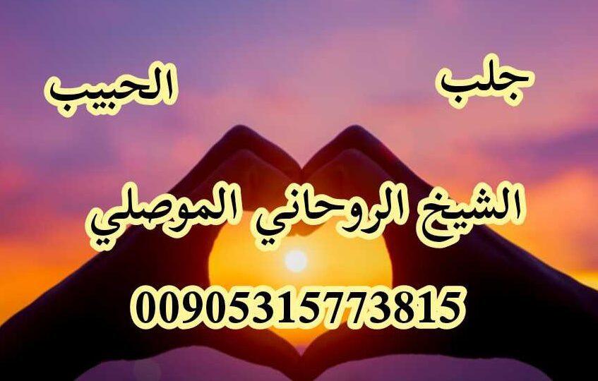 جلب الحبيب الشيخ الروحاني الموصلي 00905315773815