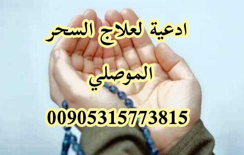 شيخ روحاني موثوق الموصلي 00905315773815