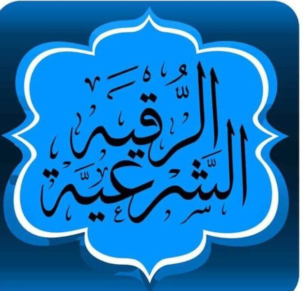 علاج السحر بالرقية الشرعية الموصلي 00905315773815