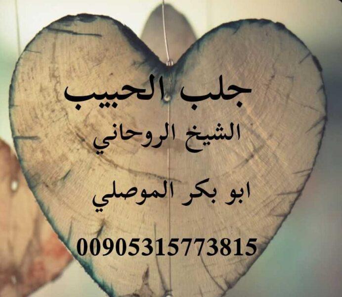 جلب الحبيب وتسهيل الزواج الموصلي 00905315773815