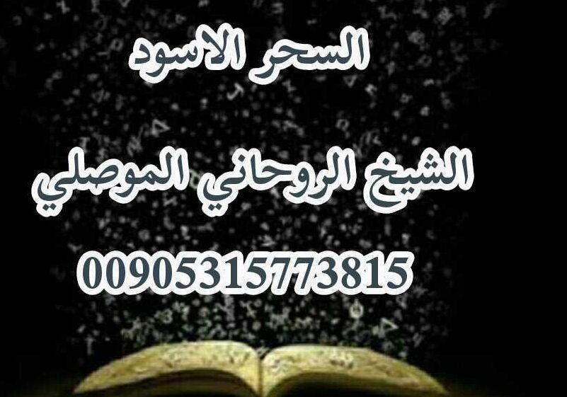 شيخ روحاني يبرهن بقوة العمل 00905315773815