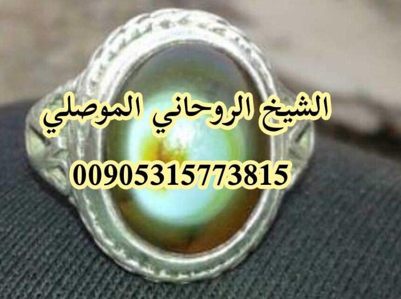 شيخ روحاني والدفع بعد العمل 00905315773815