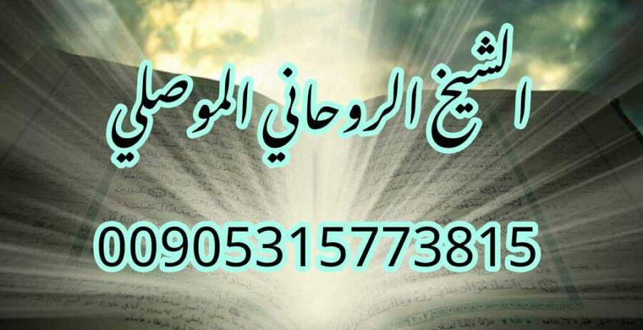 رد المطلقة الشيخ الروحاني الموصلي 00905315773815