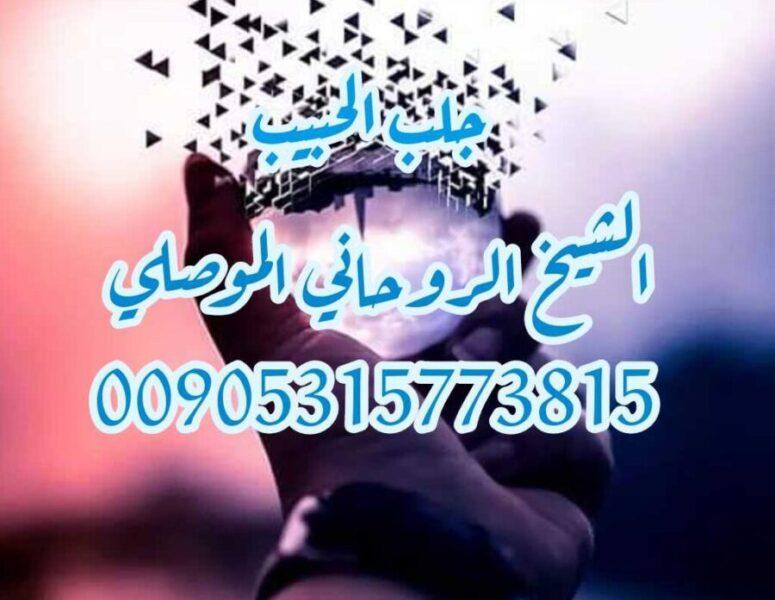 افضل شيخ روحاني لجلب الحبيب الموصلي00905315773815