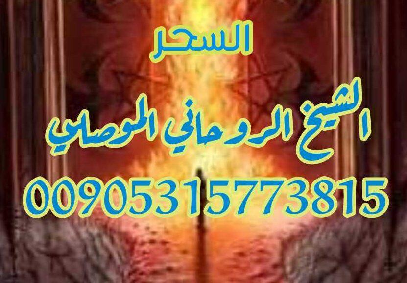 شيخ روحاني علاج السحر الموصلي 00905315773815
