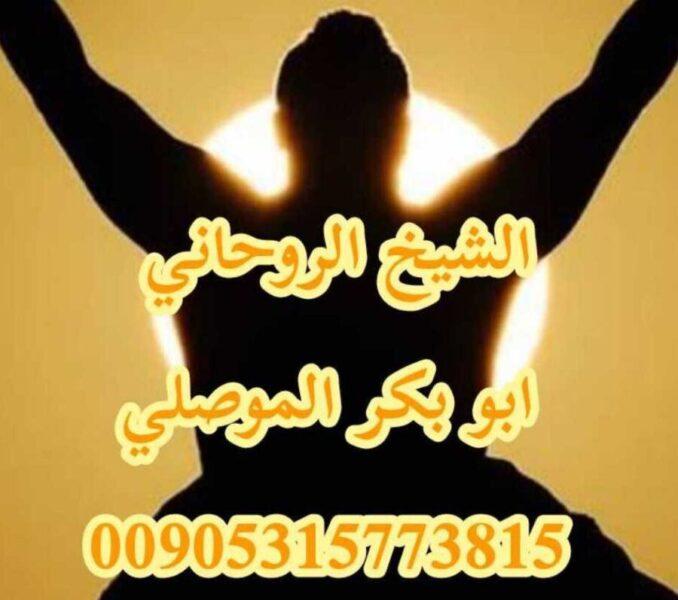 اقوى شيخ روحاني في قطر 00905315773815