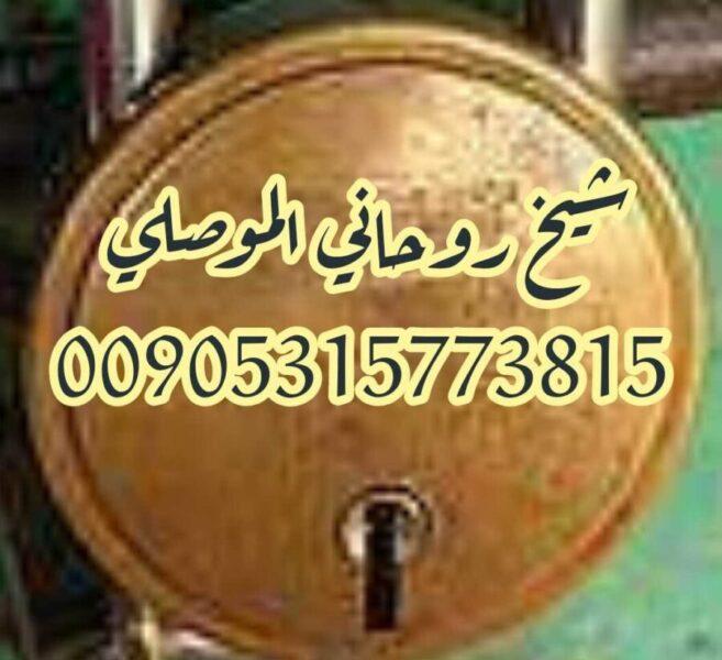 شيخ روحاني لفك سحر القفل 00905315773815