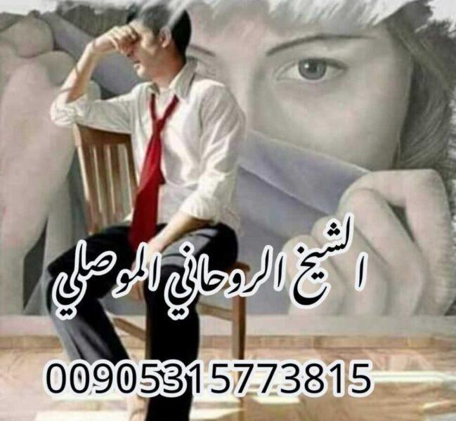 شيخ روحاني لحل المشاكل الزوجية 00905315773815