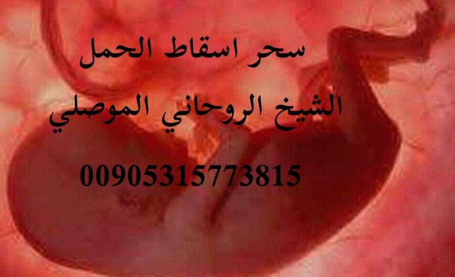 اعراض سحر ا سقاط الحمل الموصلي 00905315773815