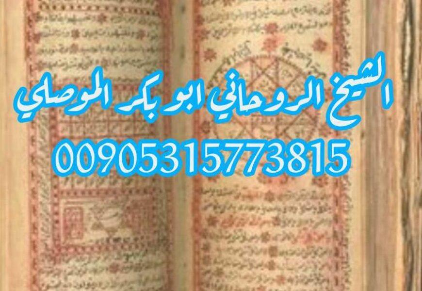 شيخ روحاني صادق في التعامل 00905315773815