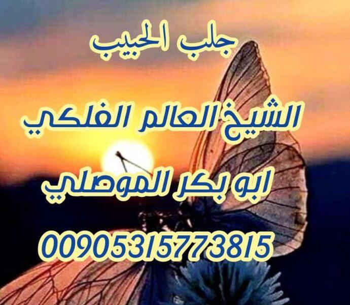 شيخ روحاني مختص بجلب الحبيب 009015773815