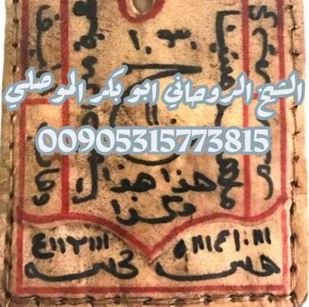 زواج البنت البائر ابو بكر الموصلي 00905315773815