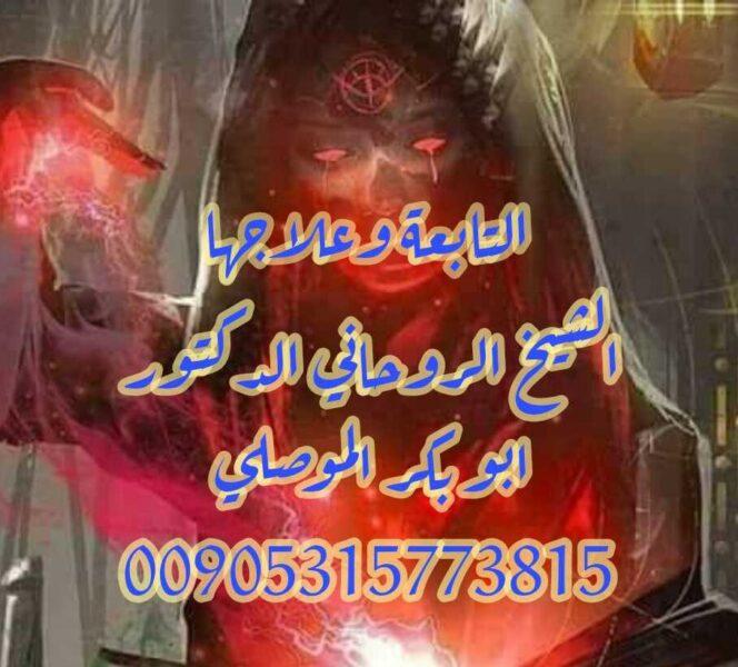 اصدق شيخ روحاني ابو بكر الموصلي 00905315773815