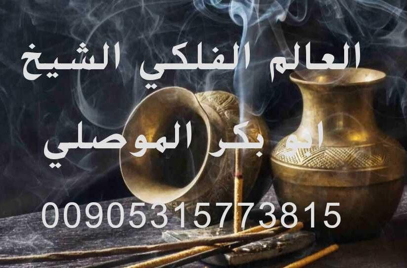 اصدق كشف روحاني الدكتور الموصلي 00905315773815
