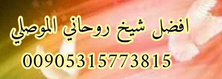 اقوى شيخ روحاني لجلب الحبيب 00905315773815