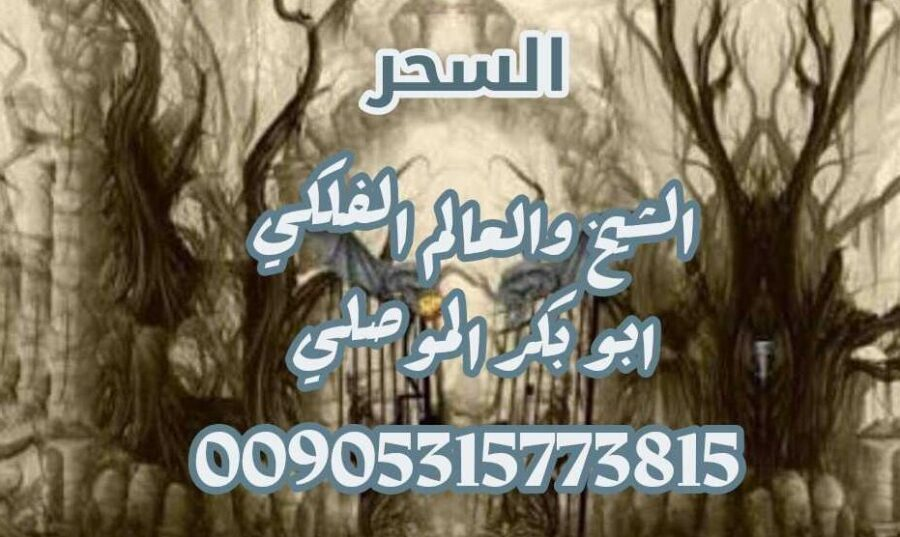 شيخ روحاني فك السحر الموصلي 00905315773815