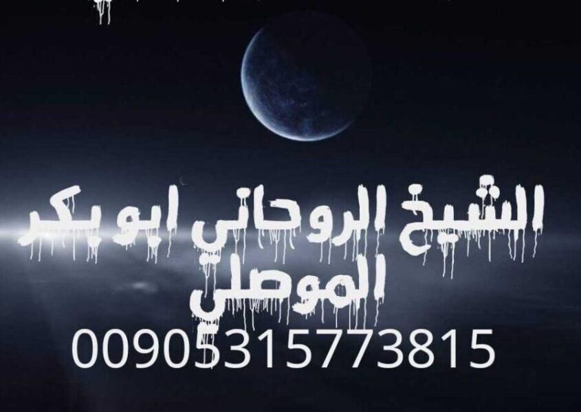 اقوى شيخ روحاني ابو بكر الموصلي 00905315773815