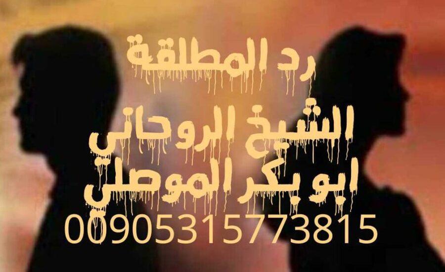 شيخ روحاني لرد المطلقة الموصلي 00905315773815