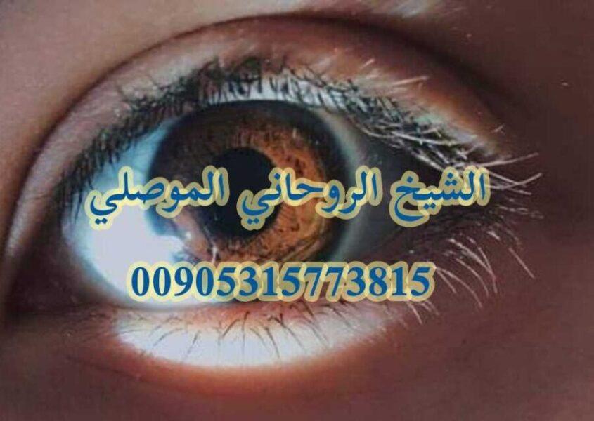شيخ روحاني يشهد له الناس الموصلي 00905315773815