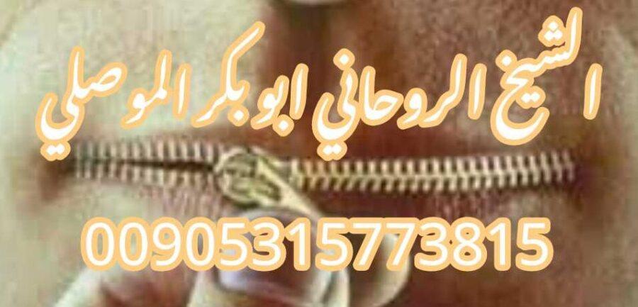 شيخ روحاني يعطي الدليل الموصلي 00905315773815