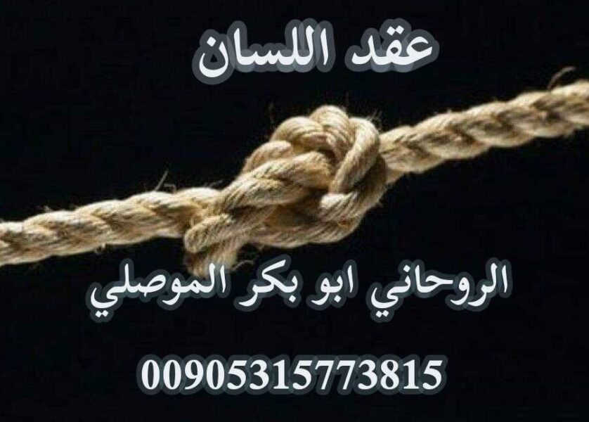 شيخ روحاني ثقة ومضمون الموصلي 00905315773815