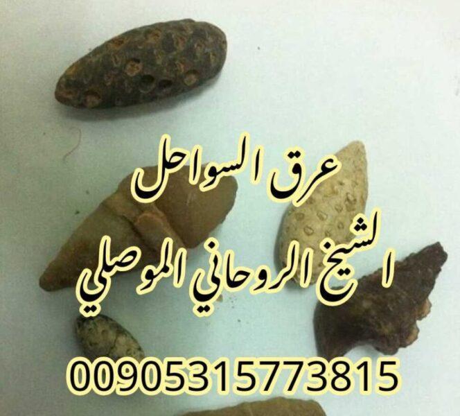 شيخ روحاني للهيبة والقبول الموصلي 00905315773815