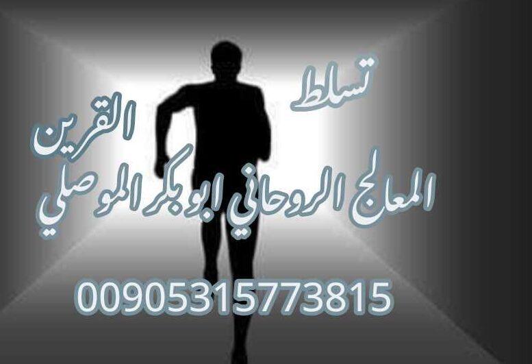 شيخ ومعالج روحاني مضمون الموصلي 00905315773815