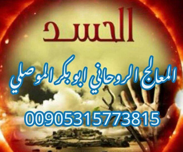 شيخ روحاني مغربي ابو بكر الموصلي 00905315773815