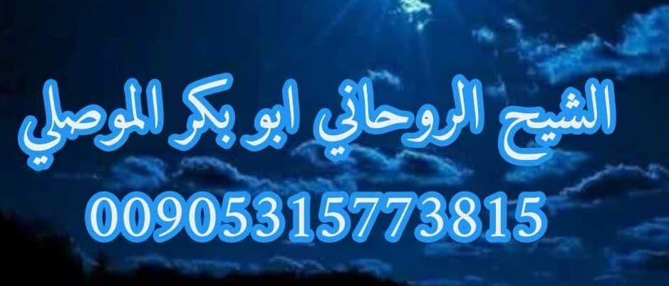 شيخ روحاني في الكويت الموصلي 00905315773815