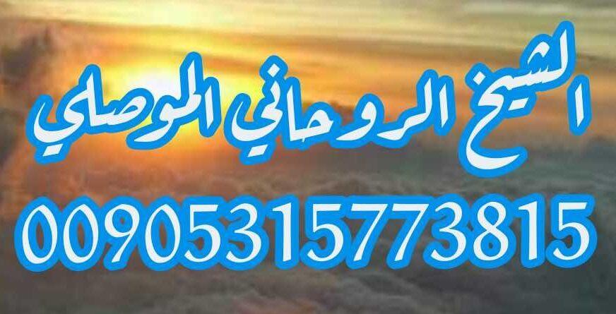 اريد رقم شيخ روحاني الموصلي 00905315773815