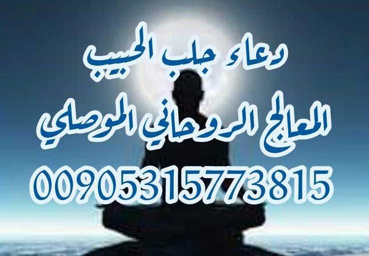 دعاء لجلب الحبيب الروحاني الموصلي 00905315773815