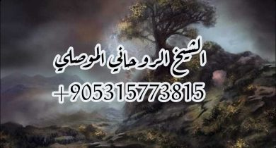اعظم شيخ روحاني الشيخ الموصلي 00905315773815