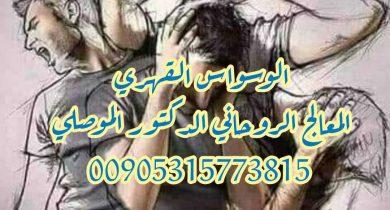 شيخ روحاني مجرب ومضمون الموصلي 00905315773815