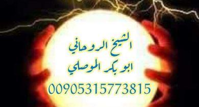شيخ روحاني مجرب وثقة الموصلي 00905315773815