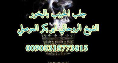 اسرع جلب حبيب الشيخ الموصلي 00905315773815