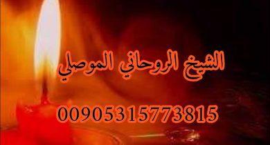 ابغى رقم شيخ روحاني سعودي الموصلي