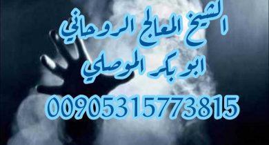 شيخ روحاني في الامارات الموصلي 00905315773815