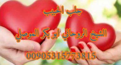 اقوى شيخ روحاني كويتي مضمون الموصلي