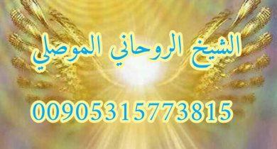 اسرع شيخ روحاني مضمون الموصلي 00905315773815
