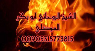 اقوى شيخ روحاني في سلطنة عمان
