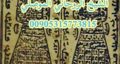 اقوى شيخ روحاني الشيخ ابو بكر الموصلي