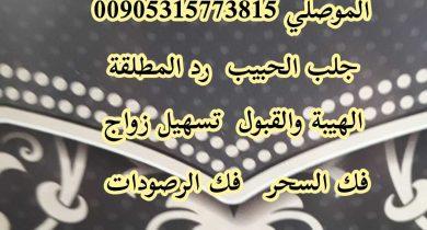 اصدق شيخ روحاني في البحرين الموصلي