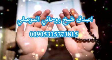 اشهر شيخ ومعالج روحاني ابوبكر الموصلي